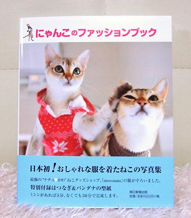 にゃんこのファッションブック